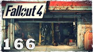 Fallout 4. #166: Прайм обретенный.