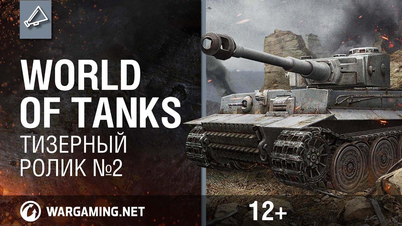 World of Tanks. Тизерный ролик №2 (NEW)