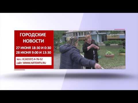 Смотрите в эфире «Артём-ТВ» в 18.30