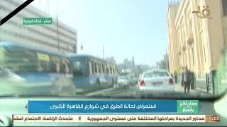 استعراض لحالة الطرق في شوارع القاهرة
