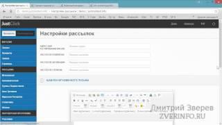 Интерфейс Justclick 2.0. - Настройки