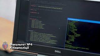 Факультет № 4 (кіберполіції) ХНУВС