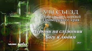 Vlll Съезд Евангеьских церквей Приморского края.