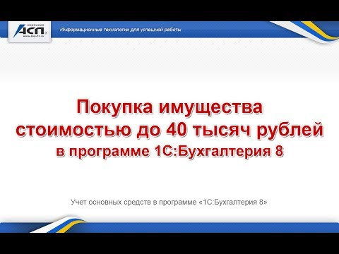 Покупка имущества стоимостью до 40 тысяч рублей