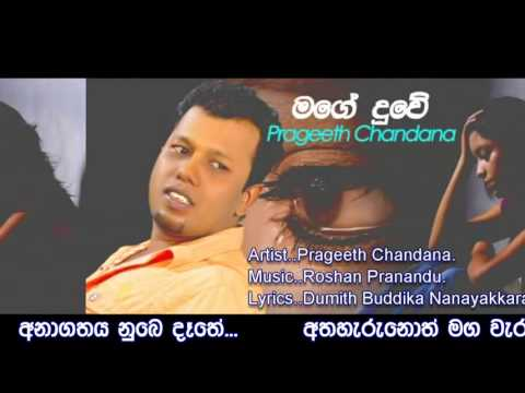 Mage Duwe Prageeth Chandana New Song Sinhala music Tf Video