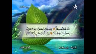 Recitation of the Sheikh Rachid belasheyyah تلاوة مميزة للمقرئ رشيد بلعشية الحزب 10