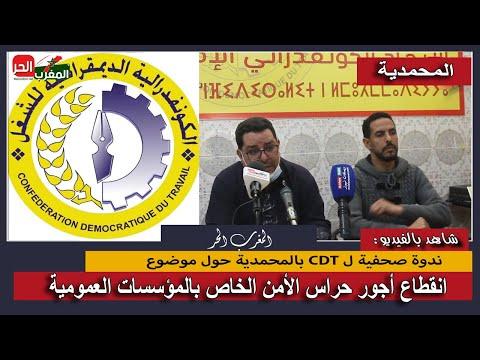 ندوة صحفية ل CDT بالمحمدية حول موضوع انقطاع أجور حراس الأمن الخاص بالمؤسسات العمومية