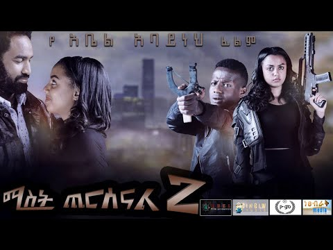 ሚስት ጨርሰናል 2 - Ethiopian Movie Mist Cheresenal Hulet 2021 Full Length Ethiopian Film Mist Cheresenal2