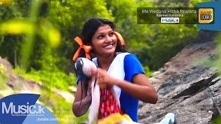 Me Wedana Hitha Paarana - Raween Kanishka