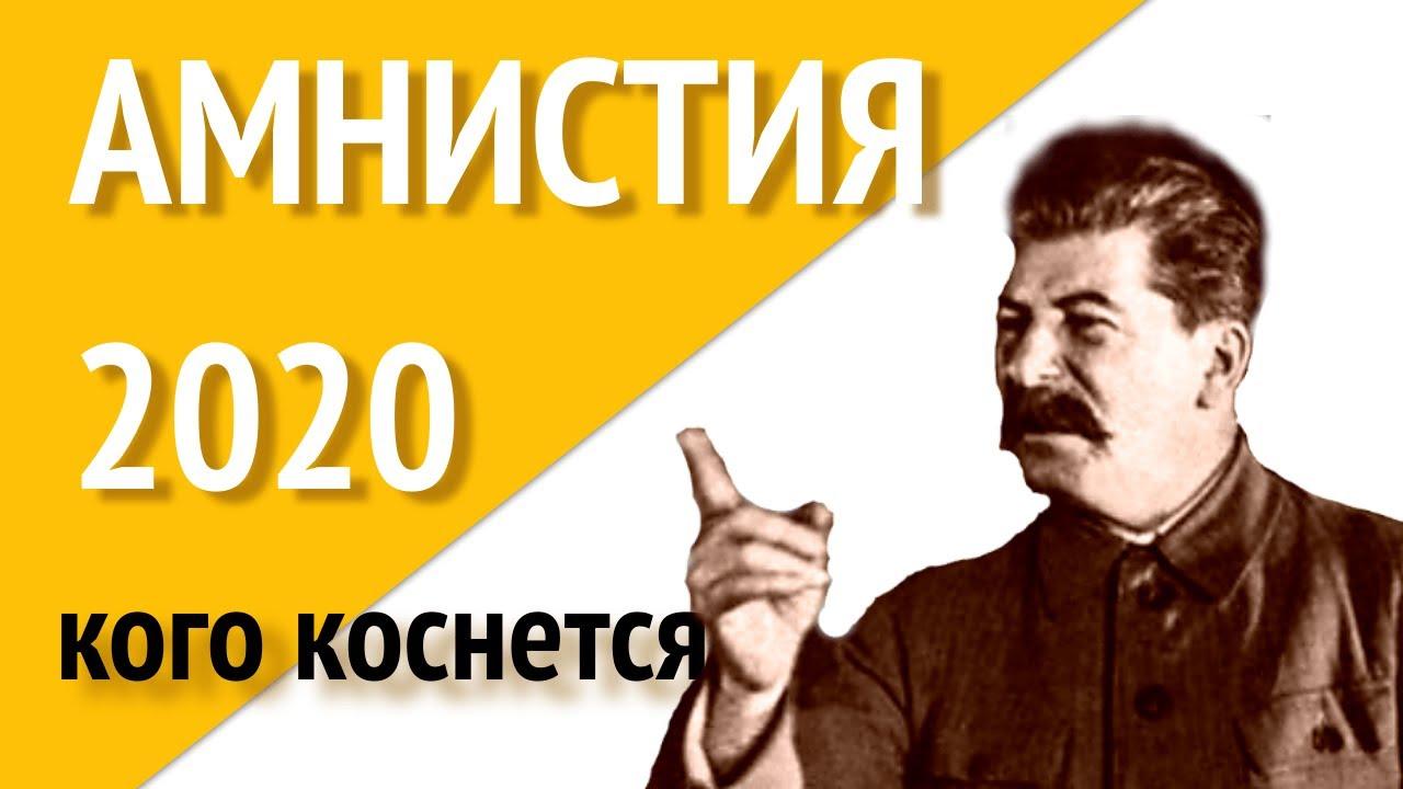 новости об уголовной амнистии 2020