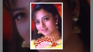 Manavarali Pelli| Telugu Full Movie| Soundarya, Harish