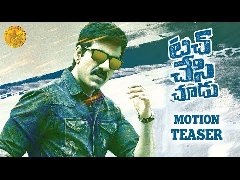 Touch-Chesi-Chudu-First-Look-Motion-TEASER