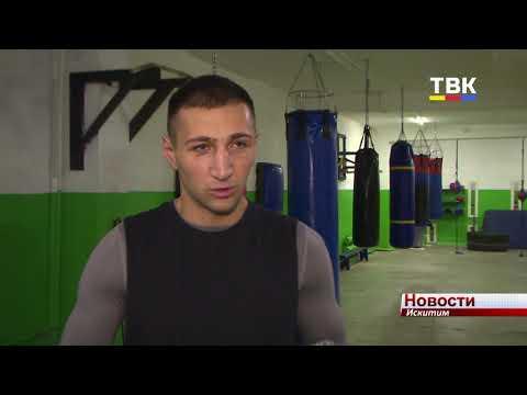 Профессиональный боксер из Искитима Вараздат Мкртчян одержал очередную победу