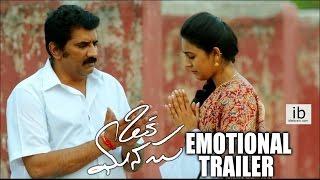 Oka Manasu Emotional trailer