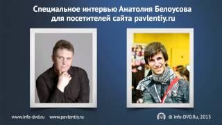А.Белоусов и П.Осипенко Быстрый старт в инфобизнесе