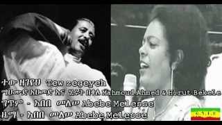 "Mahmoud Ahmed & Hirut Bekele - Tew Zegeyeh ""ተው ዘገየህ"" (Amharic)"