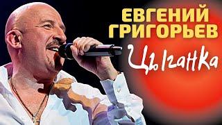 Жека - Цыганка