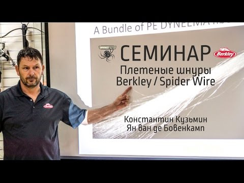 Семинар Berkley & Spider Wire.
