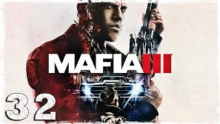 Mafia 3. #32: Крайне странная вечеринка.