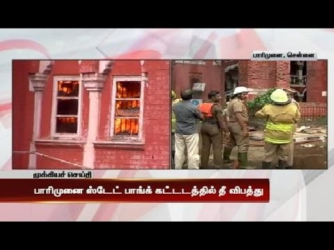 Fire accident in State Bank of India Paris Branch : Thanthi TV