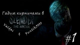 [Coop] Спонтанный Slender The Arrival, или как Valdai и Funtik3000 клали кирпичи.