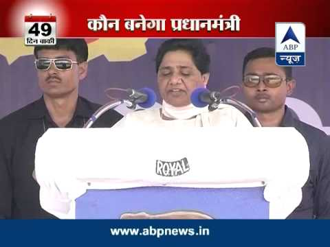 Mayawati attacks Narendra Modi at rally in Amravati