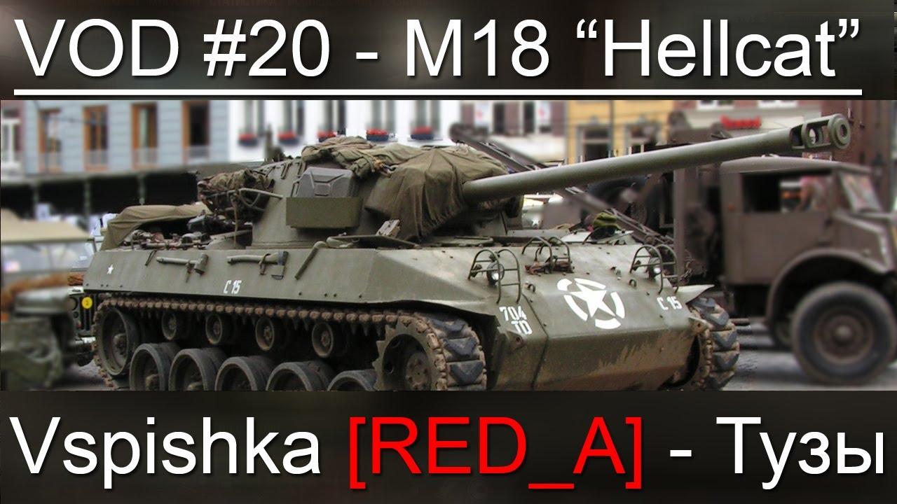 "VOD M18 ""Hellcat"" World of Tanks / Vspishka [RED_A]"
