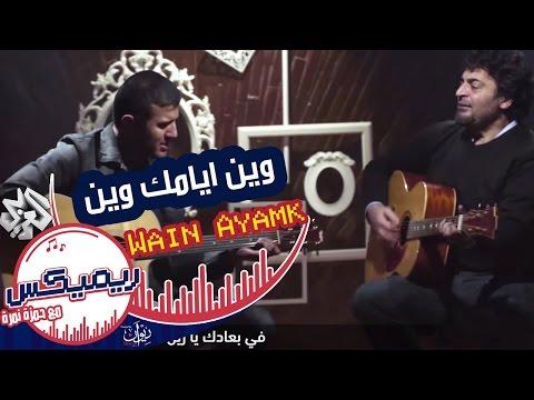 """أغنية """"وين أيامك وين"""" بصوت الفنان حمزة نمرة والفنان حميد الشاعري"""