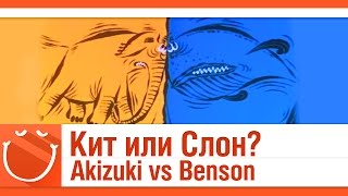 Кит или слон? Akizuki vs Benson
