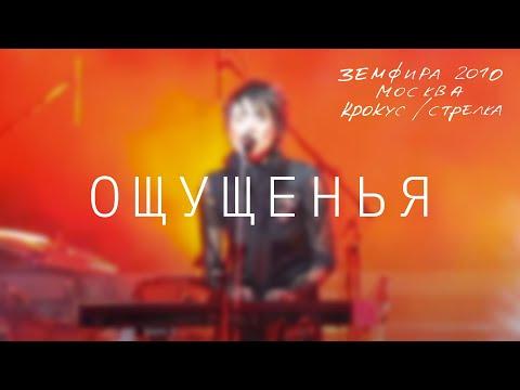 Клипы Земфира - Ощущения (live) смотреть клипы