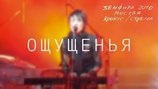 Земфира - Ощущения (live)