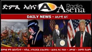<Voice of Assenna: Daily News - እዋናዊ ዜና - Thursday, Jan 19, 2017