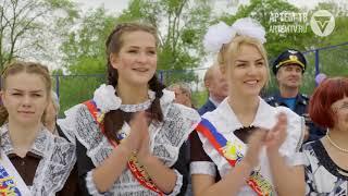 Последний звонок прозвенел для  артёмовских  выпускников