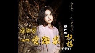 【扶搖】徐佳瑩 - 一愛難求  (電視劇 扶搖 片尾曲)♬♫動態歌詞MV【高音質】(2018)