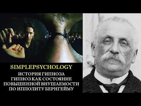 История гипноза. Гипноз как состояние повышенной внушаемости по Бернгейму.