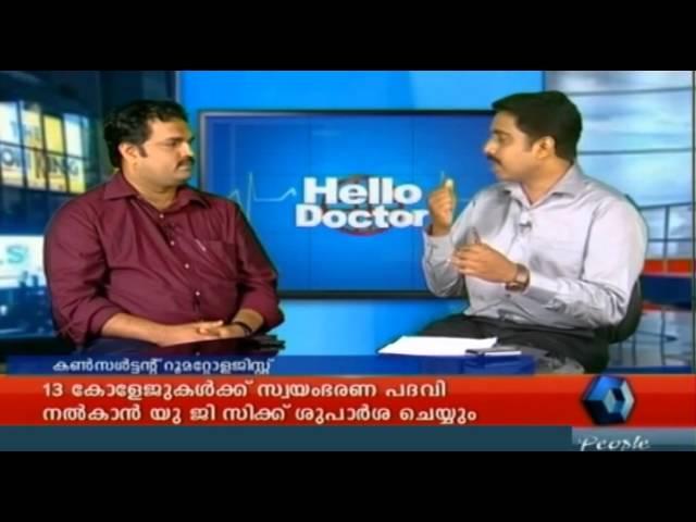 Hello Doctor 23 12 2013 Full Episode