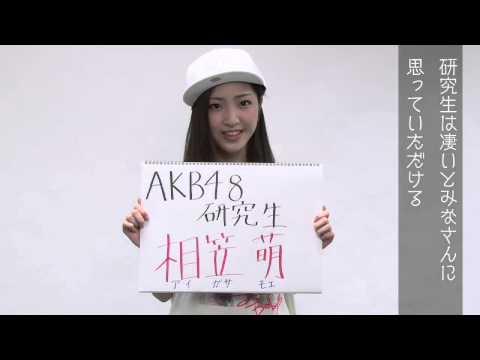 AKB48グループ研究生 自己紹介映像 【AKB48 相笠萌】/AKB48[公式]
