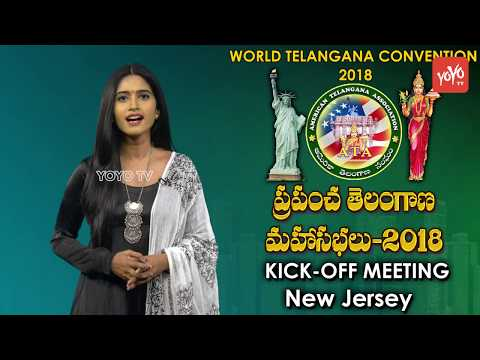 World Telangana Conference 2018 Kick Off Meeting in New Jersey