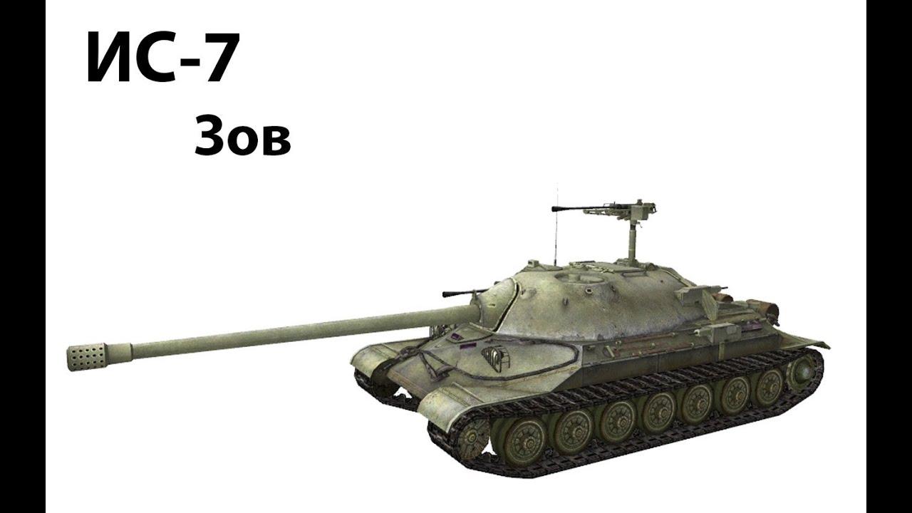 ИС-7 - Зов