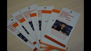 У ХНУВС відбулася презентація Стратегії розвитку системи МВС України до 2020 року