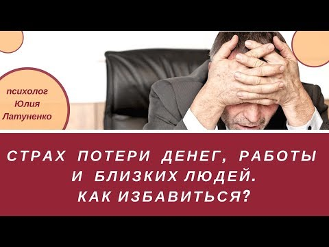 Страх потери денег, работы и близких людей. Как избавиться?