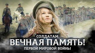 Варя Стрижак - Солдаты Первой Мировой, или Всё Воскресает По Весне