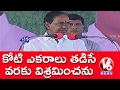 CM KCR Powerful Speech at Inauguration of Bhakta Ramadasu ..