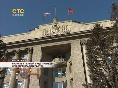 Назначен первый вице-премьер краевого правительства