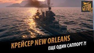 New Orleans - еще один саппорт ?! Обзор корабля