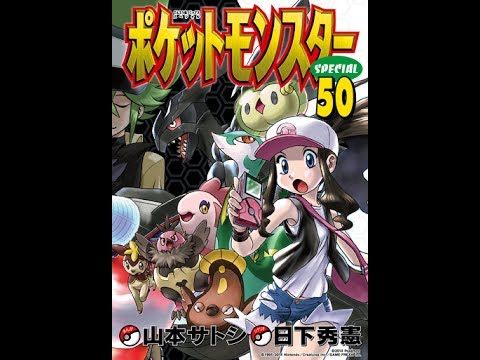 Pocket Monster Special vol 50 (Pokémon Adventures)