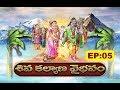 Sivakalyana Vaibhavam | Ep 05 | 23-05-18 | SVBC TTD