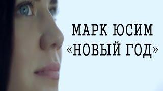 Марк Юсим - Новый Год