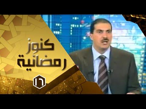برنامج كنوز رمضانية الحلقة 16 غزوة بدر