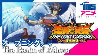 聖闘士星矢(saint Seiya) THE LOST CANVAS